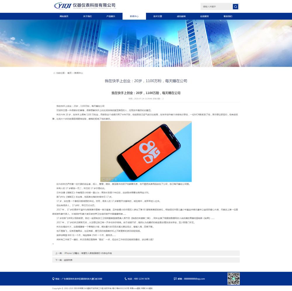 10新闻内容页.png [DG-134]帝国CMS响应式仪器仪表科技网站帝国CMS模板 蓝色精密仪器设备帝国CMS整站网站源码 企业模板 第10张