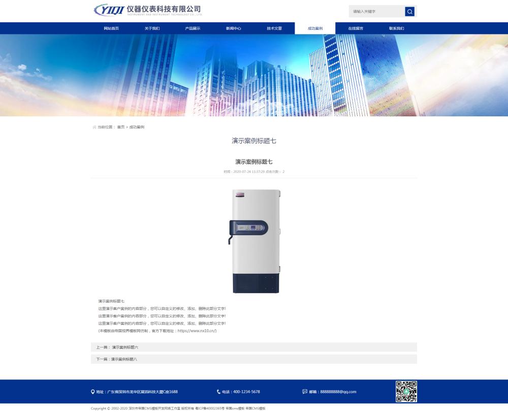 11案例内容页.png [DG-134]帝国CMS响应式仪器仪表科技网站帝国CMS模板 蓝色精密仪器设备帝国CMS整站网站源码 企业模板 第11张