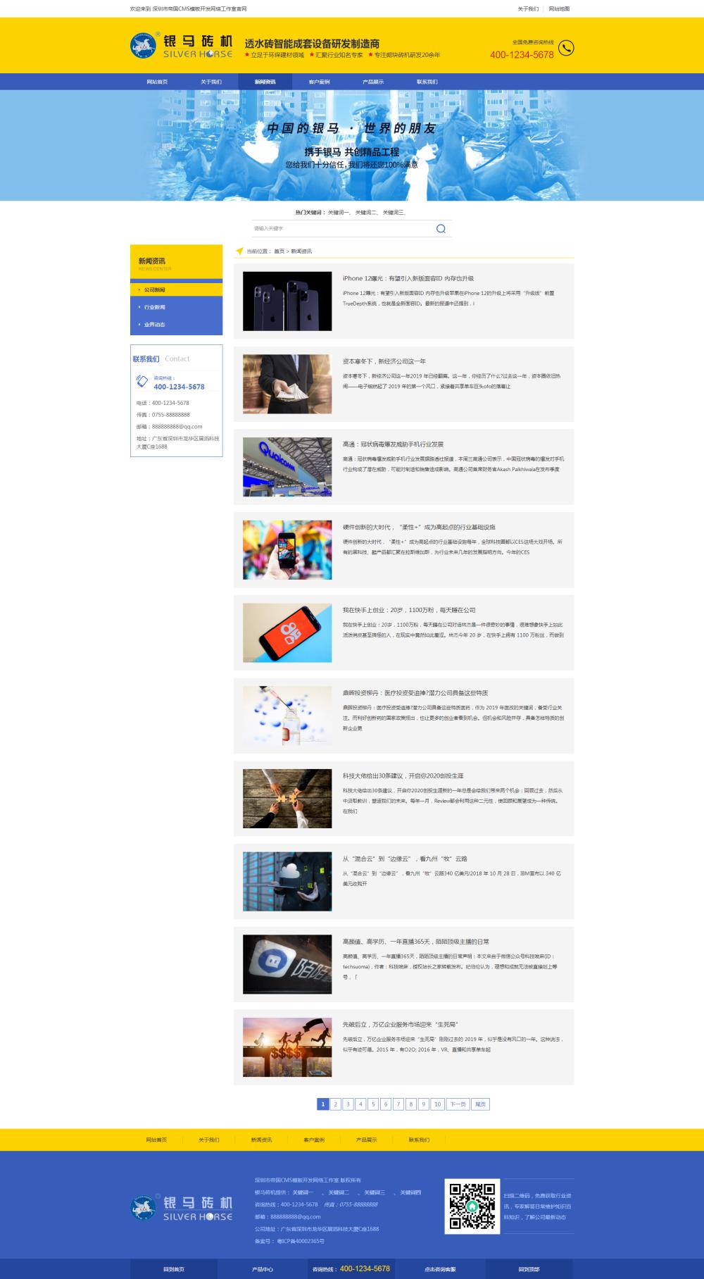3新闻资讯.png [DG-0136]帝国CMS透水砖制砖机机械设备自适应模板 响应式蓝色机械设备帝国网站整站源码 企业模板 第3张