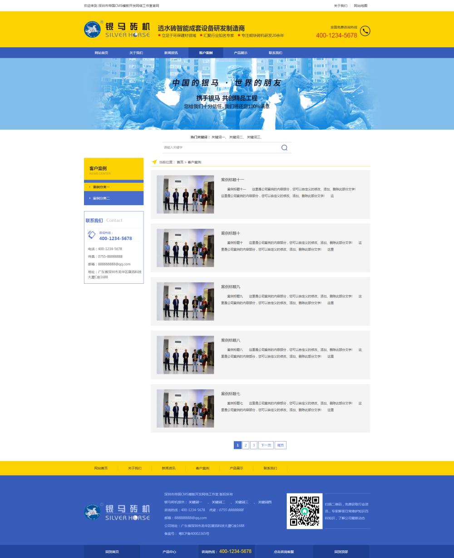 4客户案例.png [DG-0136]帝国CMS透水砖制砖机机械设备自适应模板 响应式蓝色机械设备帝国网站整站源码 企业模板 第4张