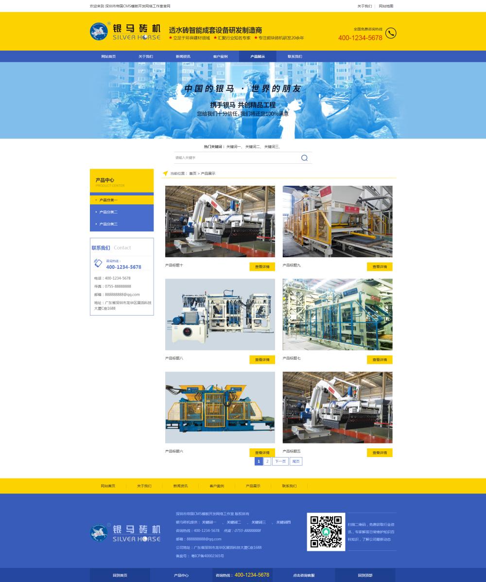 5产品展示.png [DG-0136]帝国CMS透水砖制砖机机械设备自适应模板 响应式蓝色机械设备帝国网站整站源码 企业模板 第5张