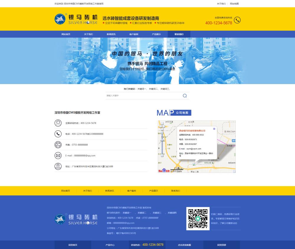 6联系我们.png [DG-0136]帝国CMS透水砖制砖机机械设备自适应模板 响应式蓝色机械设备帝国网站整站源码 企业模板 第6张