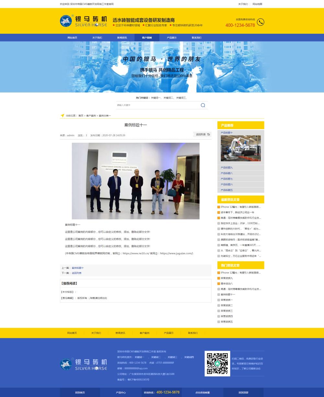 8案例内容页.png [DG-0136]帝国CMS透水砖制砖机机械设备自适应模板 响应式蓝色机械设备帝国网站整站源码 企业模板 第8张