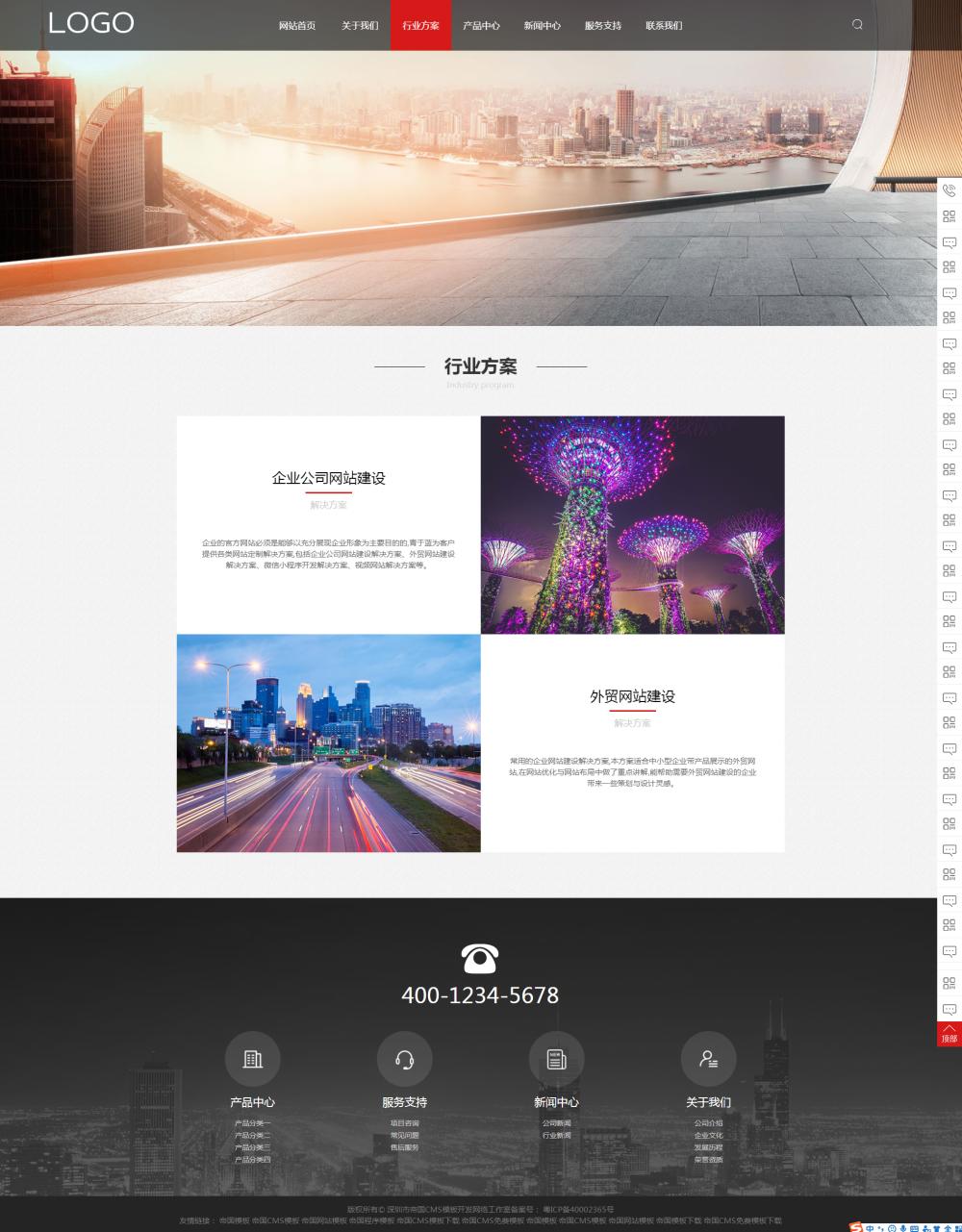 3行业方案.png [DG-0137]帝国CMS响应式建站设计类帝国cms模板,高端自适应网络公司帝国网站源码 企业模板 第3张