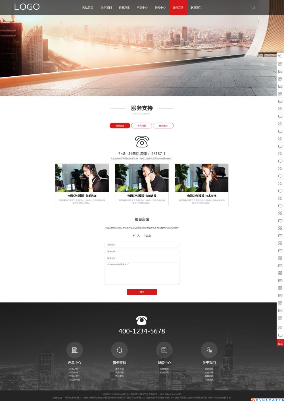 6服务支持.png [DG-0137]帝国CMS响应式建站设计类帝国cms模板,高端自适应网络公司帝国网站源码 企业模板 第6张