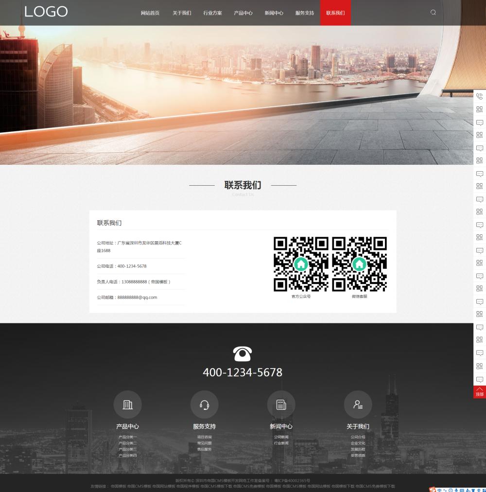 7联系我们.png [DG-0137]帝国CMS响应式建站设计类帝国cms模板,高端自适应网络公司帝国网站源码 企业模板 第7张
