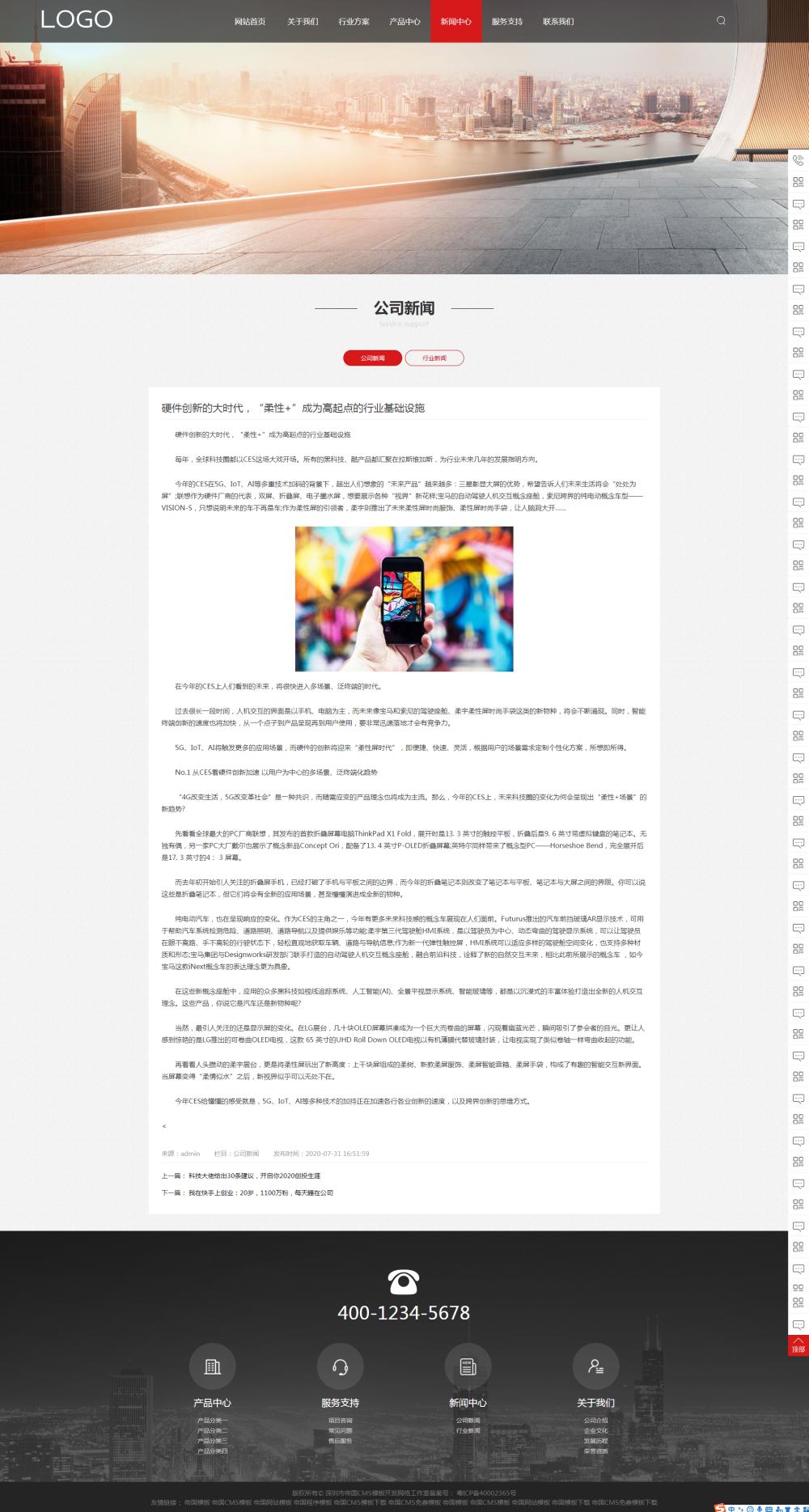 9新闻内容页.png [DG-0137]帝国CMS响应式建站设计类帝国cms模板,高端自适应网络公司帝国网站源码 企业模板 第9张