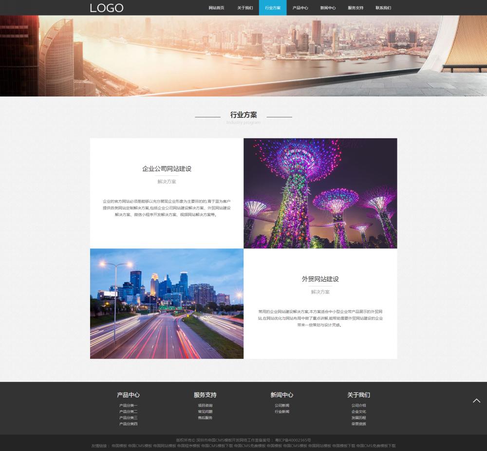 3行业方案.png [DG-0138]帝国CMS响应式艺术设计类帝国cms模板,高端创意设计公司帝国网站源码 企业模板 第3张