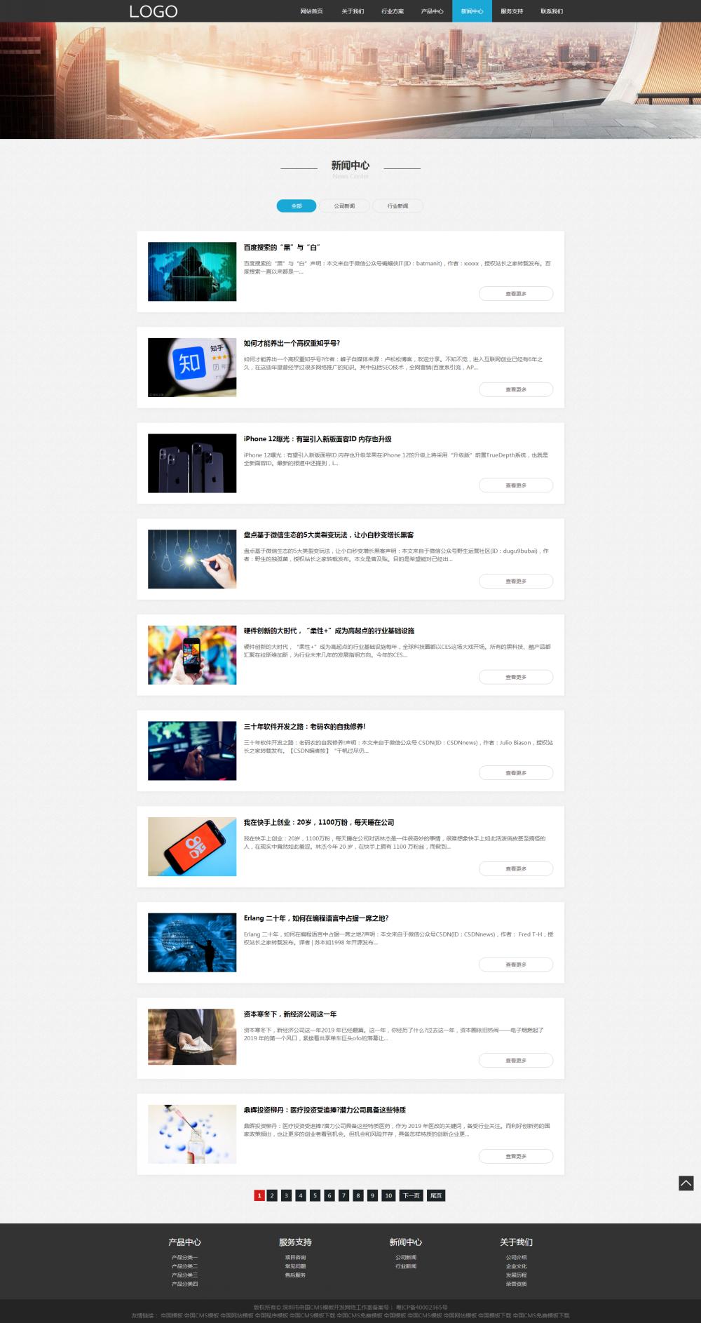 5新闻中心.png [DG-0138]帝国CMS响应式艺术设计类帝国cms模板,高端创意设计公司帝国网站源码 企业模板 第5张