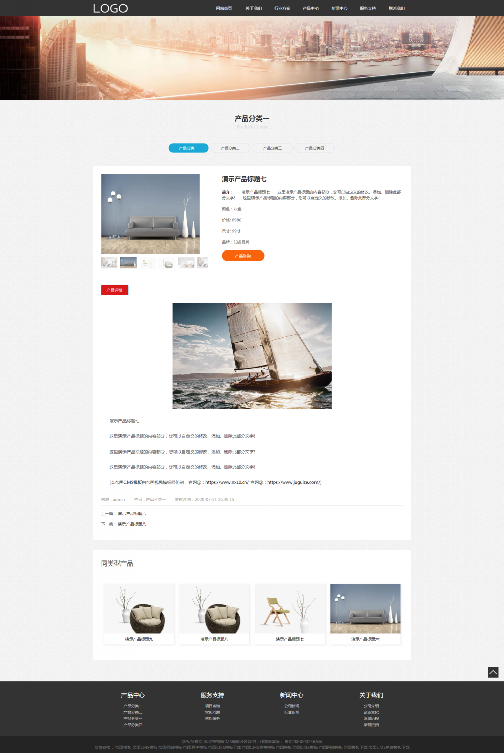 8产品内容页.png [DG-0138]帝国CMS响应式艺术设计类帝国cms模板,高端创意设计公司帝国网站源码 企业模板 第8张