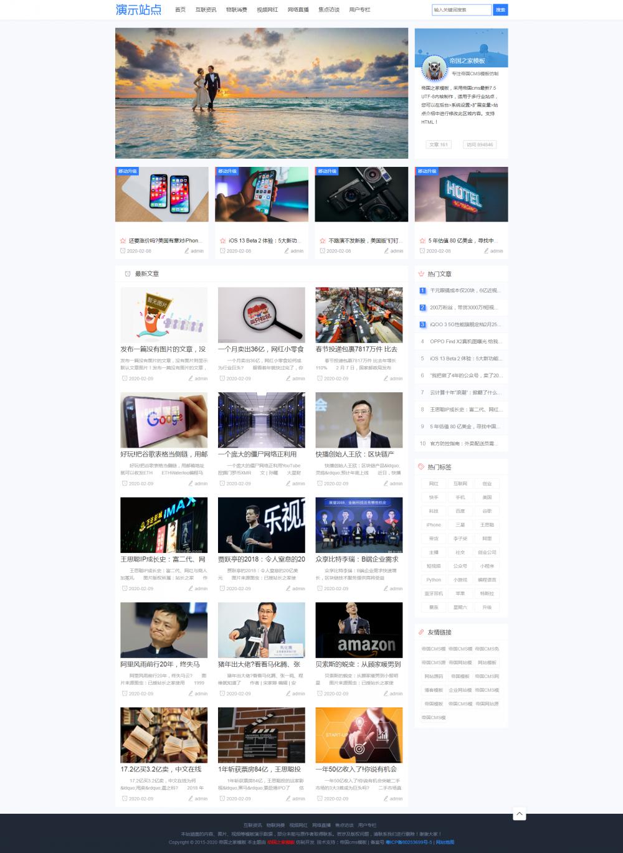 1网站首页.png [DG-0143]自适应文章新闻资讯帝国CMS模板,响应式个人博客帝国网站模板 博客文章 第1张
