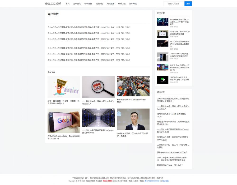 4栏目单页.png [DG-0144]自适应个人博客帝国cms模板,响应式新闻资讯个人网站模板 博客文章 第4张