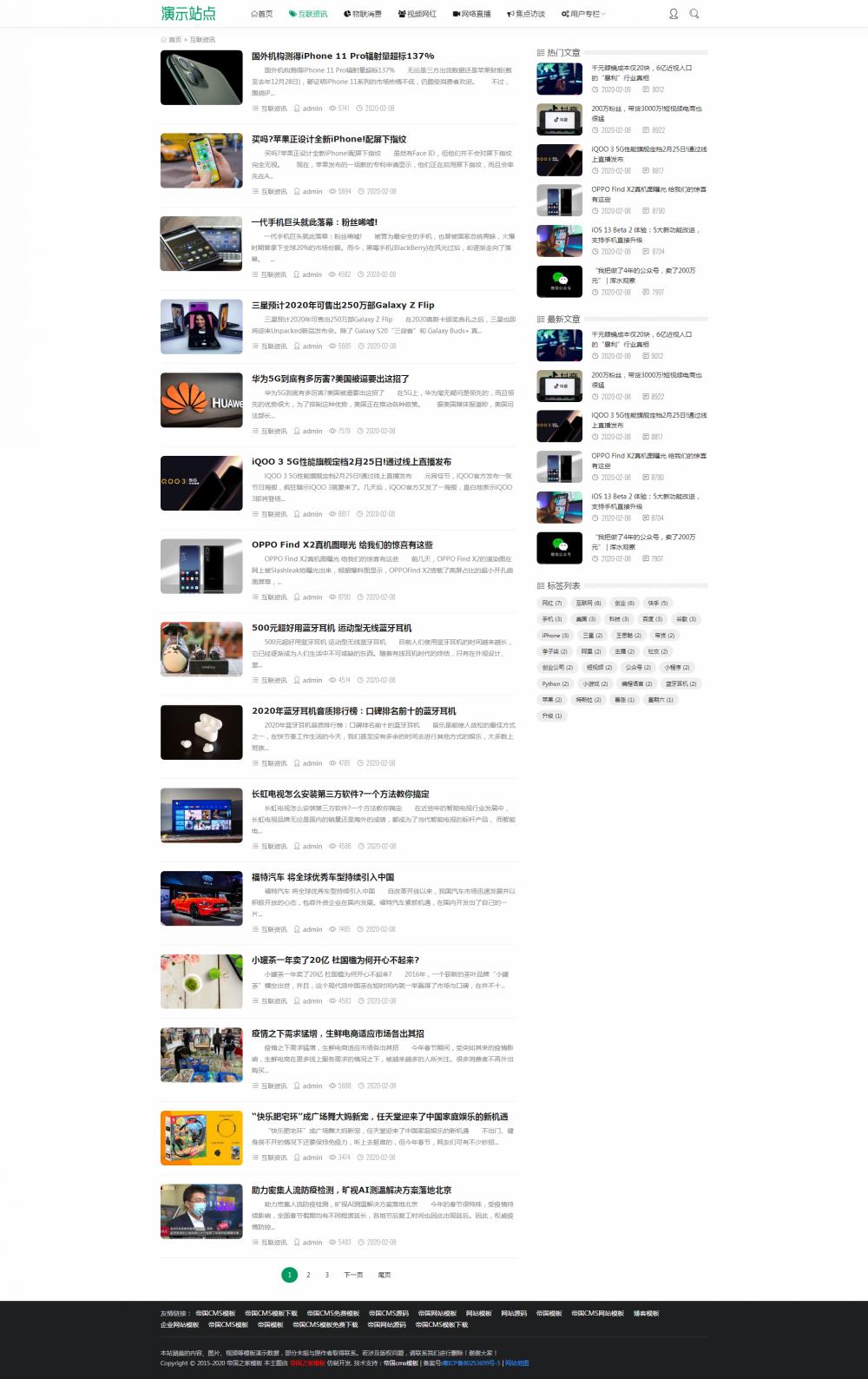 2新闻栏目页.png [DG-0145]帝国cms自适应新闻资讯模板,响应式新闻资讯博客帝国cms模板 新闻资讯 第2张