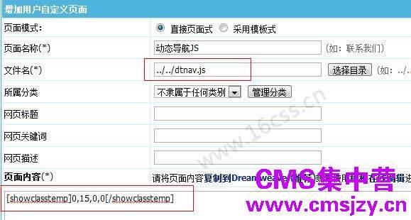 帝国CMS动态页模板支持栏目导航标签,万能标签,循环子栏目标签的方法! 帝国CMS教程