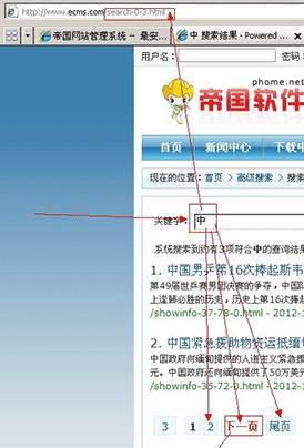 帝国cms搜索页怎么伪静态?(帝国CMS搜索页伪静态实现的方法) 帝国CMS教程