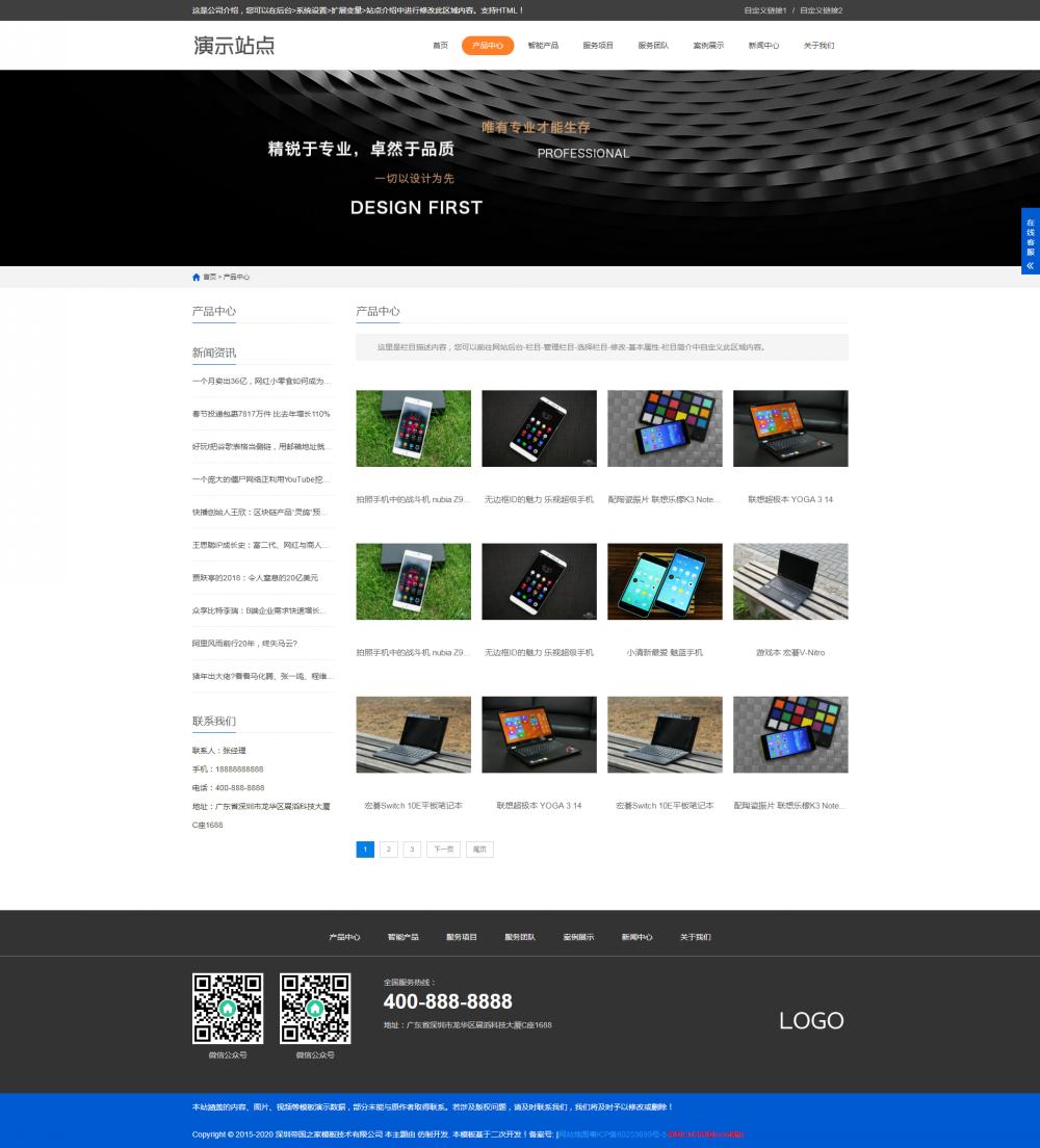 2产品中心.png [DG-0149]响应式企业产品展示帝国cms模板 自适应公司企业产品销售模板 企业模板 第2张