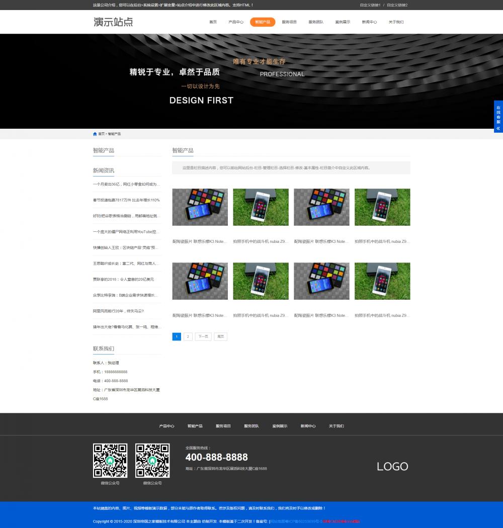 3智能产品.png [DG-0149]响应式企业产品展示帝国cms模板 自适应公司企业产品销售模板 企业模板 第3张