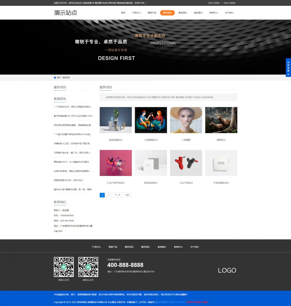 4服务项目.png [DG-0149]响应式企业产品展示帝国cms模板 自适应公司企业产品销售模板 企业模板 第4张