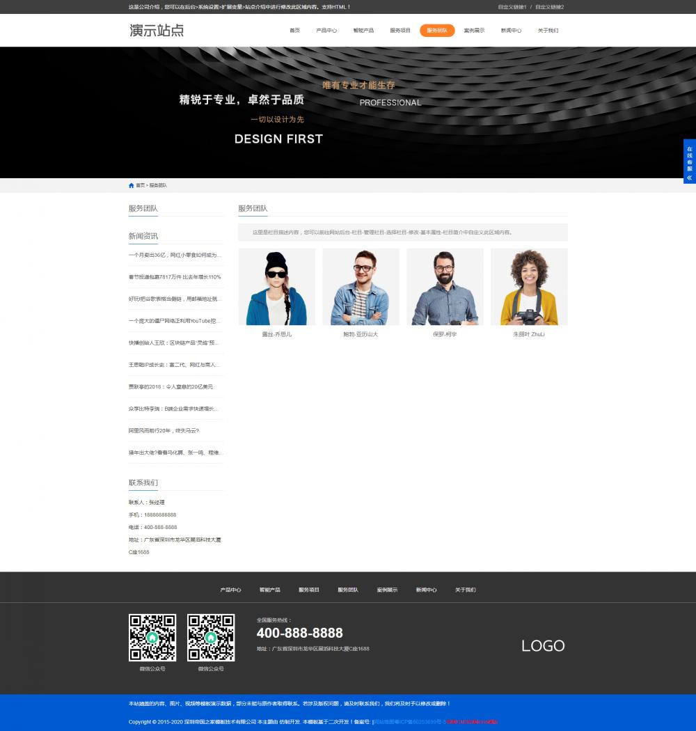 5服务团队.png [DG-0149]响应式企业产品展示帝国cms模板 自适应公司企业产品销售模板 企业模板 第5张
