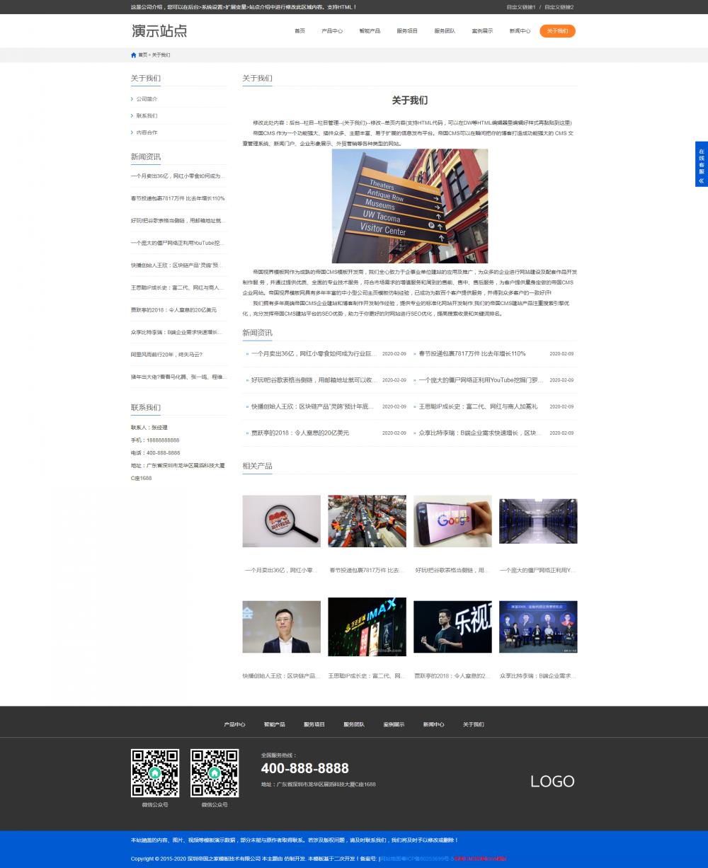 8关于我们.png [DG-0149]响应式企业产品展示帝国cms模板 自适应公司企业产品销售模板 企业模板 第8张