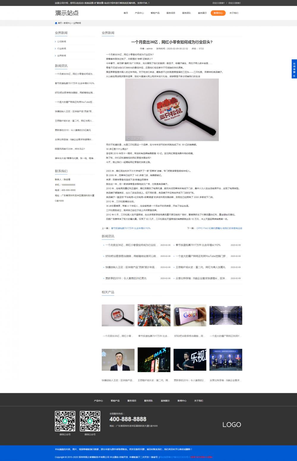 9新闻详情页.png [DG-0149]响应式企业产品展示帝国cms模板 自适应公司企业产品销售模板 企业模板 第9张