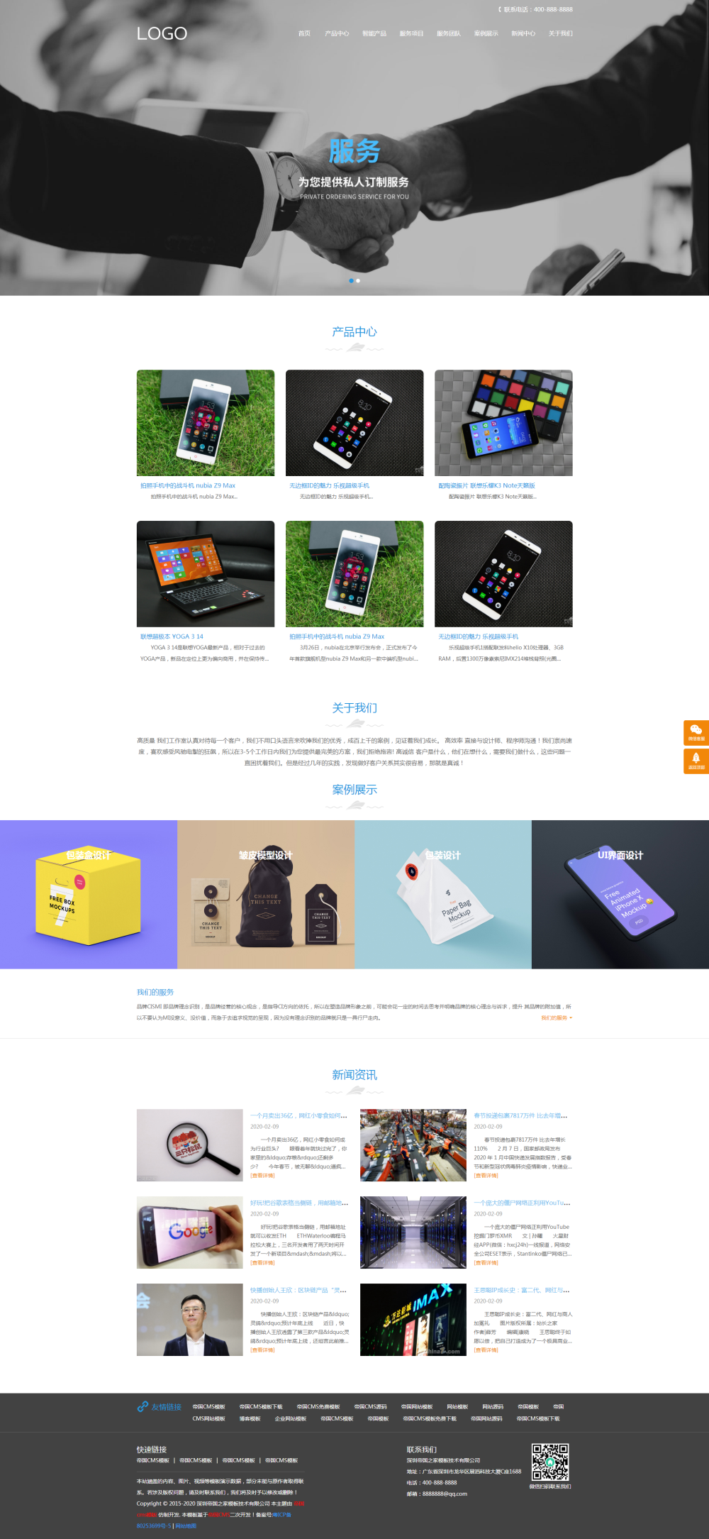 1网站首页.png [DG-0150]响应式企业产品展示帝国cms模板 公司企业产品销售帝国网站模板 企业模板 第1张
