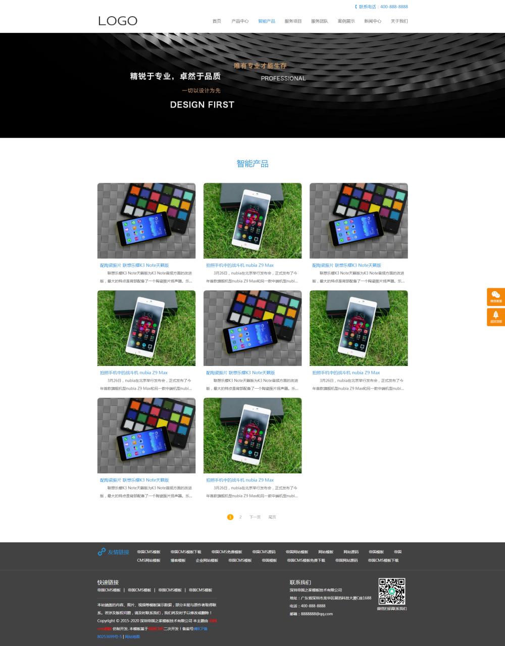 3智能产品.png [DG-0150]响应式企业产品展示帝国cms模板 公司企业产品销售帝国网站模板 企业模板 第3张