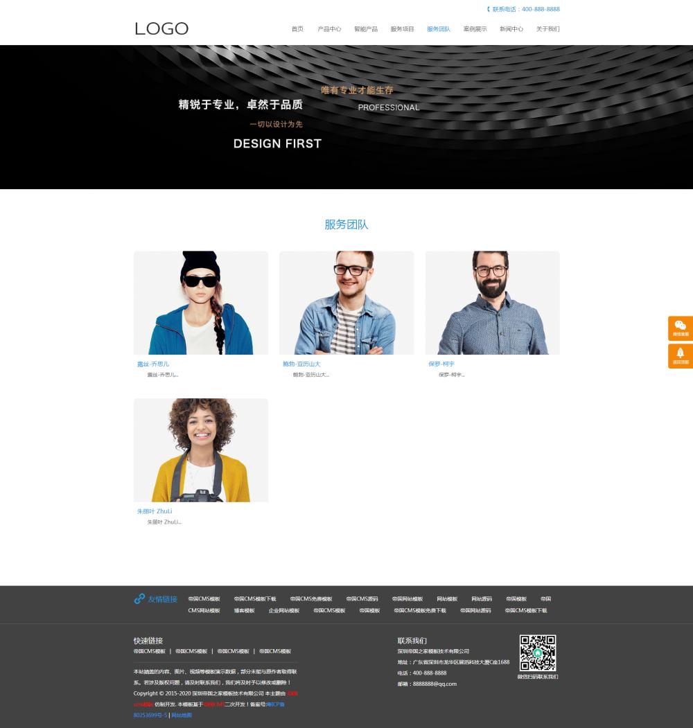 5服务团队.png [DG-0150]响应式企业产品展示帝国cms模板 公司企业产品销售帝国网站模板 企业模板 第5张
