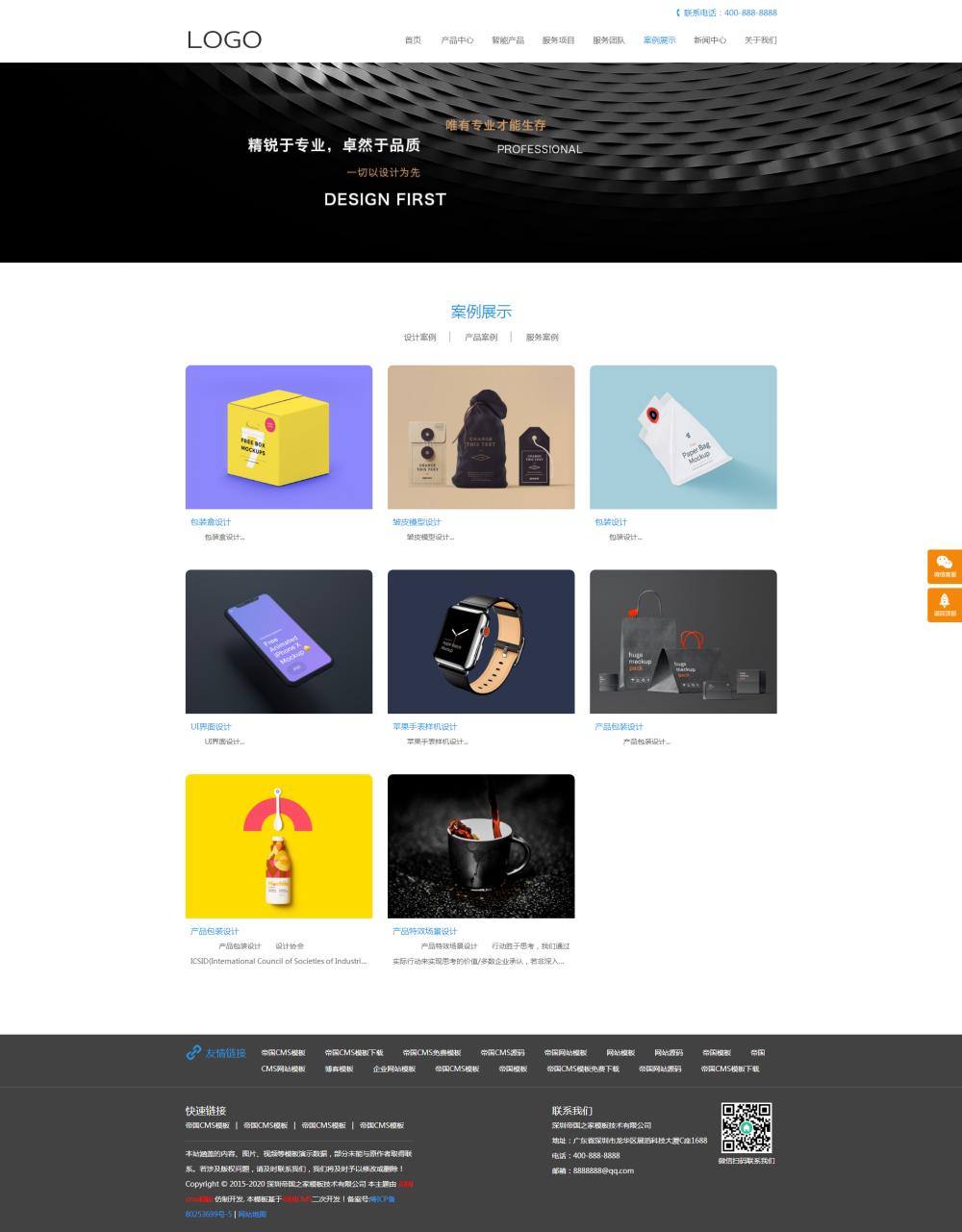 6案例展示.png [DG-0150]响应式企业产品展示帝国cms模板 公司企业产品销售帝国网站模板 企业模板 第6张
