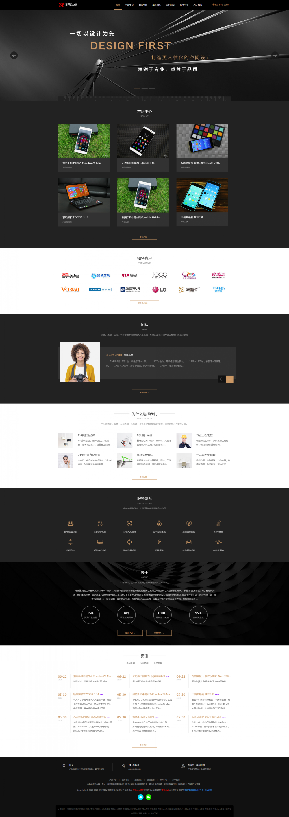 1网站首页.png [DG-0151]响应式公司产品展示帝国cms模板 企业产品展示销售帝国网站模板 企业模板 第1张