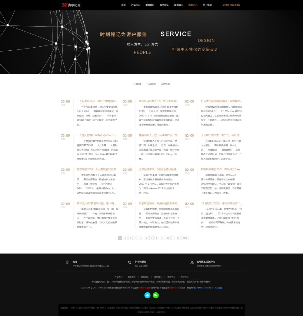 6新闻中心.png [DG-0151]响应式公司产品展示帝国cms模板 企业产品展示销售帝国网站模板 企业模板 第6张
