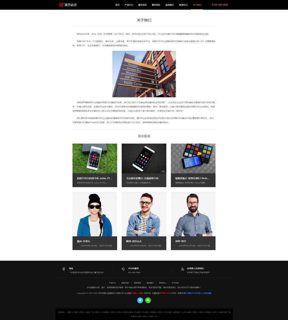 7关于我们.png [DG-0151]响应式公司产品展示帝国cms模板 企业产品展示销售帝国网站模板 企业模板 第7张
