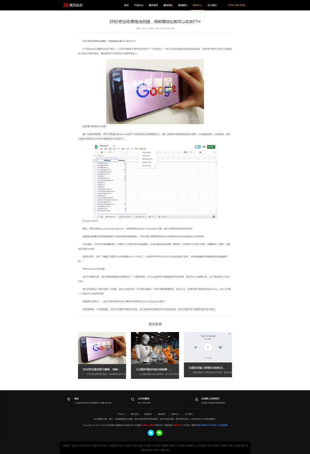 8新闻详情页.png [DG-0151]响应式公司产品展示帝国cms模板 企业产品展示销售帝国网站模板 企业模板 第8张