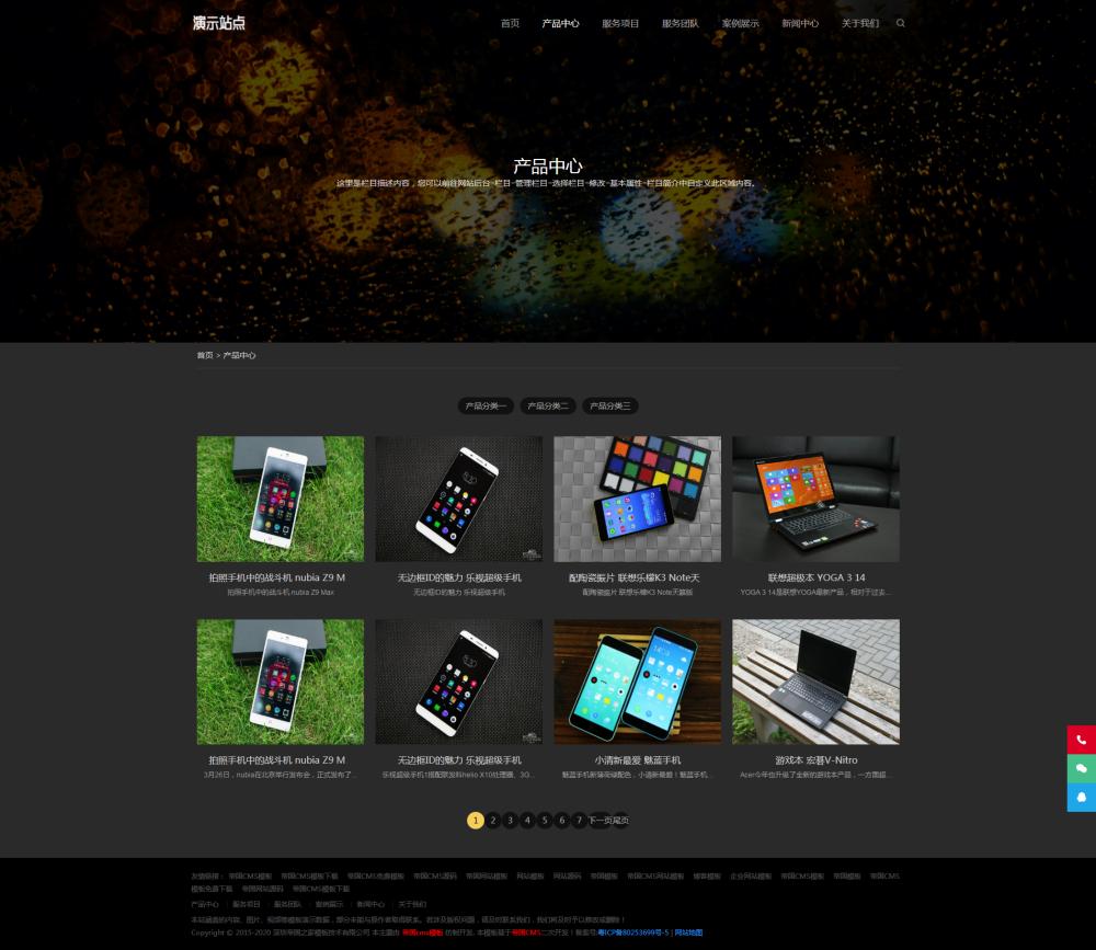 2产品中心.png [DG-0152]响应式企业网页设计帝国cms模板 自适应前端开发设计帝国网站模板 企业模板 第2张