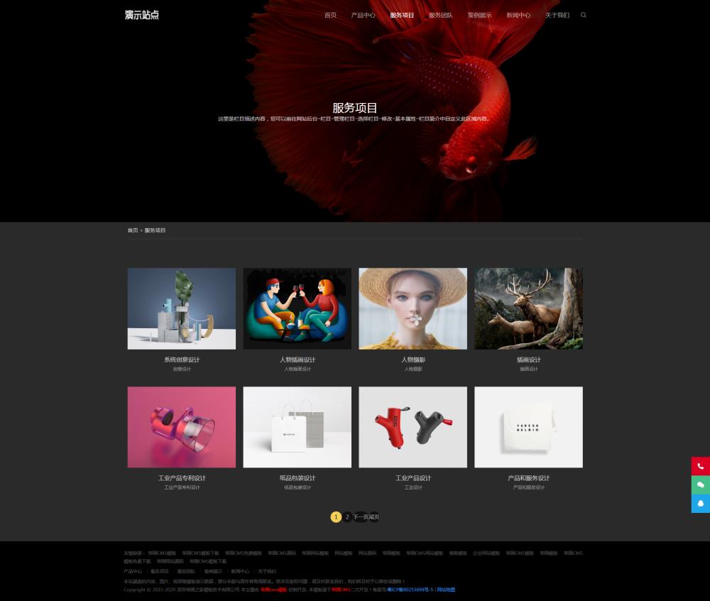 3服务项目.png [DG-0152]响应式企业网页设计帝国cms模板 自适应前端开发设计帝国网站模板 企业模板 第3张