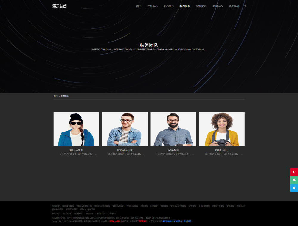 4服务团队.png [DG-0152]响应式企业网页设计帝国cms模板 自适应前端开发设计帝国网站模板 企业模板 第4张