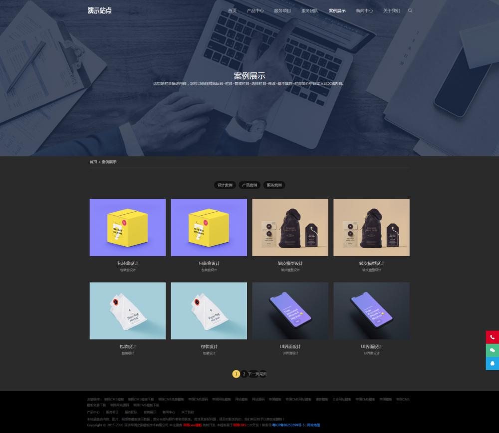 5案例展示.png [DG-0152]响应式企业网页设计帝国cms模板 自适应前端开发设计帝国网站模板 企业模板 第5张