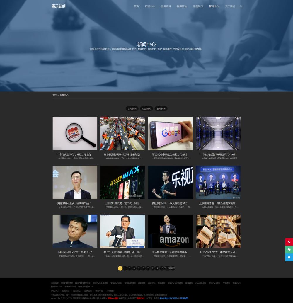 6新闻中心.png [DG-0152]响应式企业网页设计帝国cms模板 自适应前端开发设计帝国网站模板 企业模板 第6张