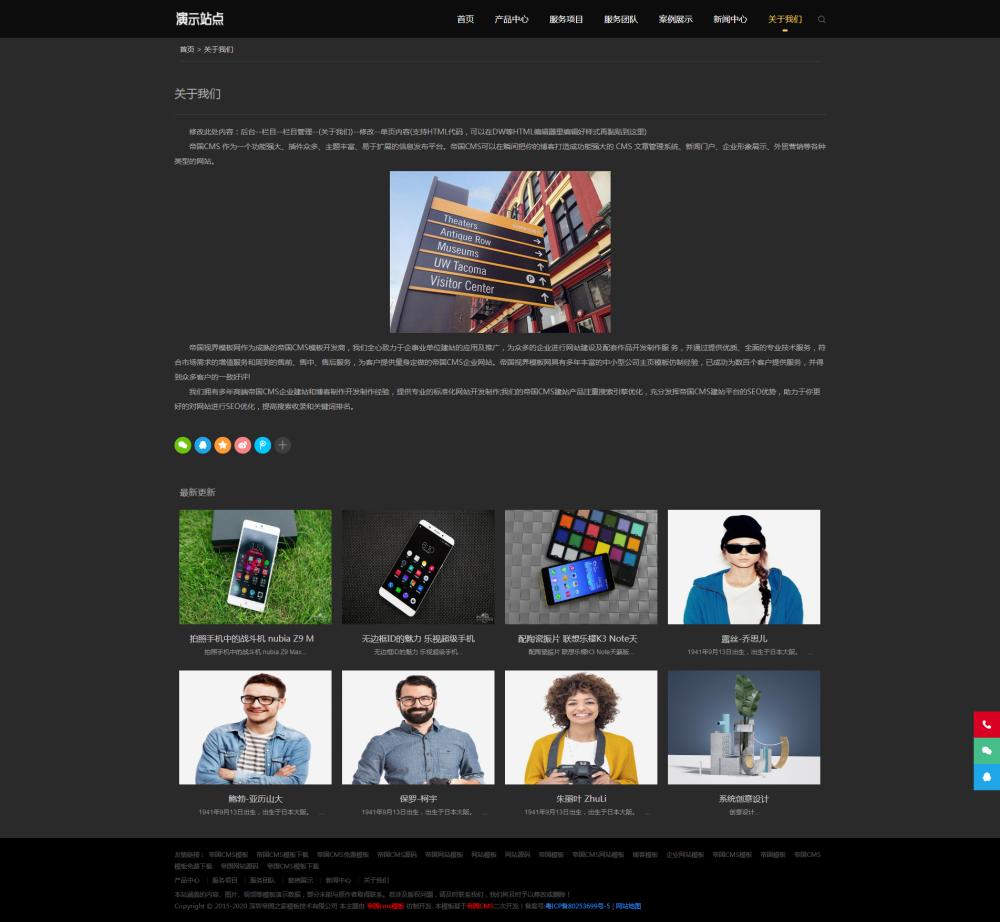7关于我们.png [DG-0152]响应式企业网页设计帝国cms模板 自适应前端开发设计帝国网站模板 企业模板 第7张