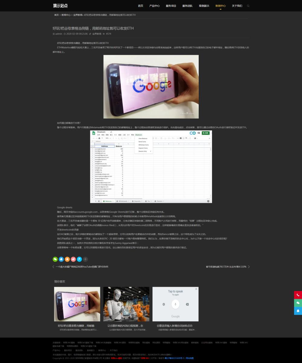 8新闻详情页.png [DG-0152]响应式企业网页设计帝国cms模板 自适应前端开发设计帝国网站模板 企业模板 第8张