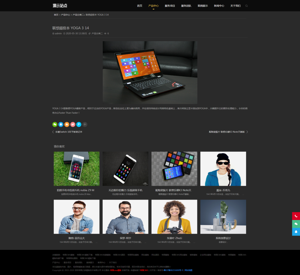 9产品详情页.png [DG-0152]响应式企业网页设计帝国cms模板 自适应前端开发设计帝国网站模板 企业模板 第9张