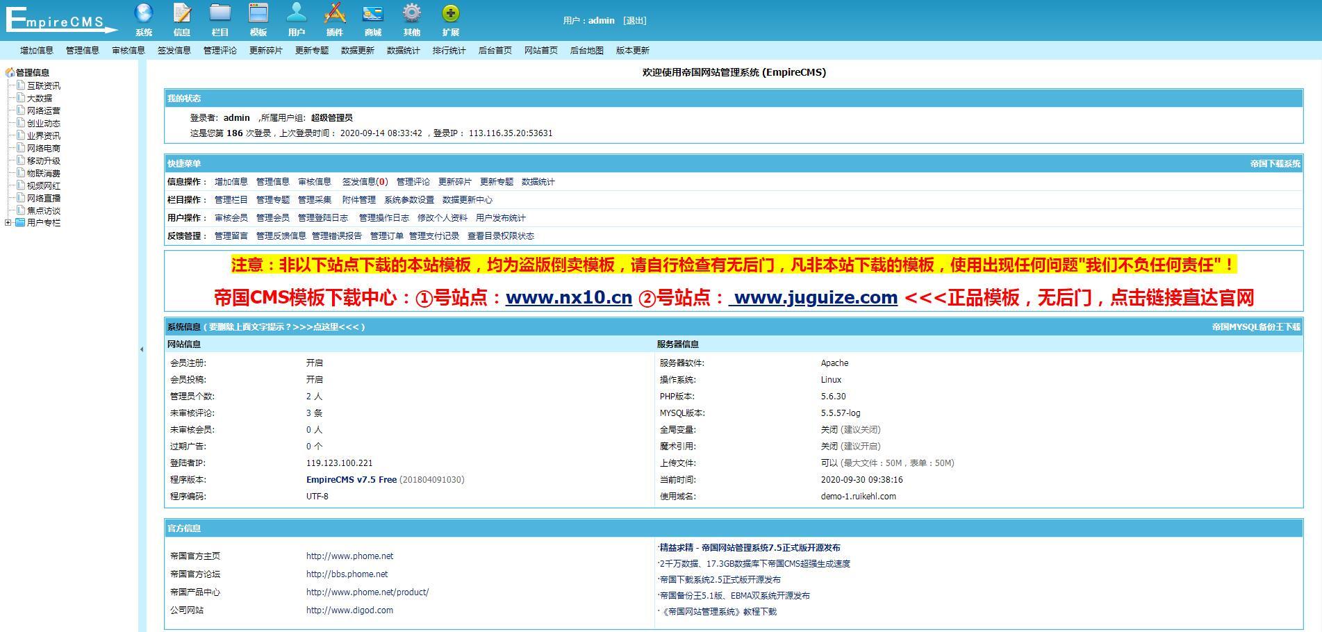 "1.jpg 帝国CMS后台首页的""帝国之家正版模板提示文字""如何修改删除? 帝国CMS教程 第2张"