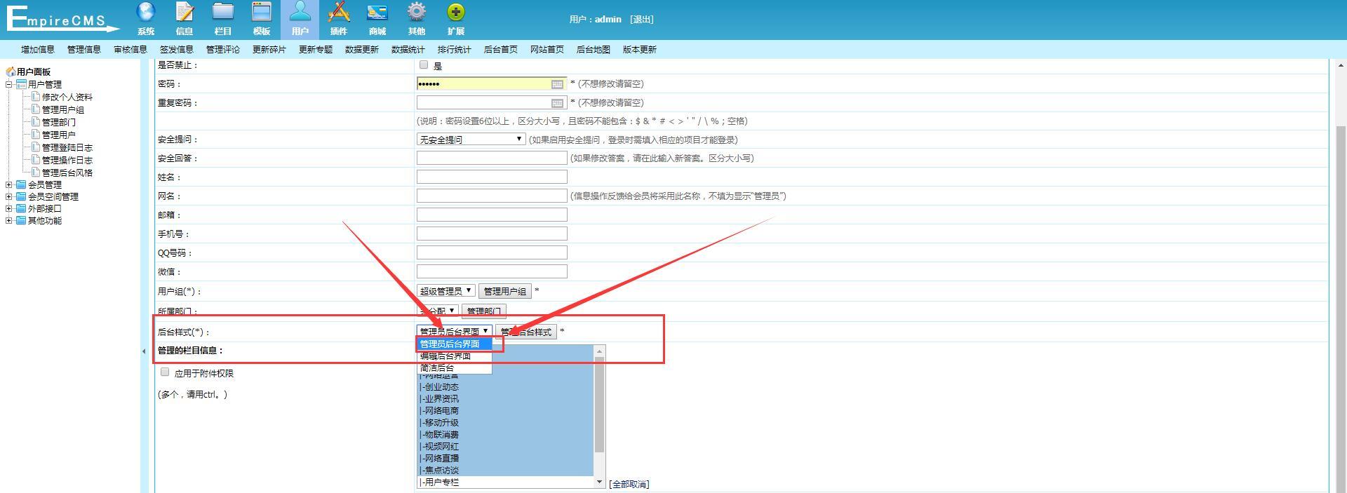 "2.jpg 帝国CMS后台首页的""帝国之家正版模板提示文字""如何修改删除? 帝国CMS教程 第8张"
