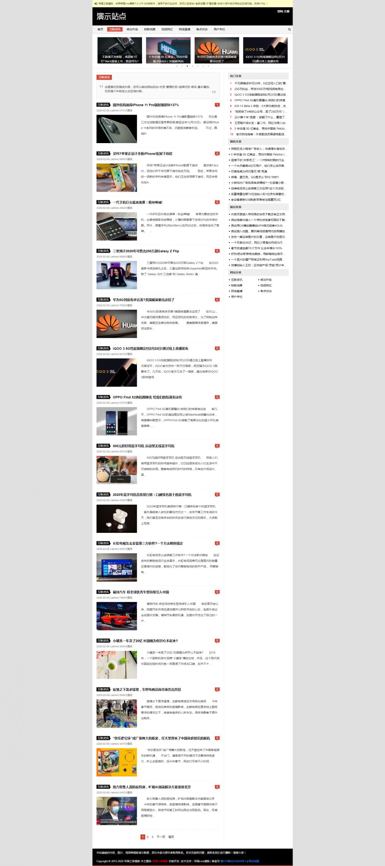 2新闻栏目页.png [DG-0153]响应式新闻资讯帝国cms模板 自适应文章博客帝国网站模板 新闻资讯 第2张