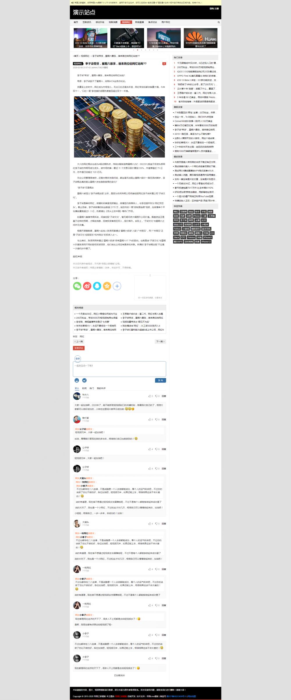 3文章内容页.png [DG-0153]响应式新闻资讯帝国cms模板 自适应文章博客帝国网站模板 新闻资讯 第3张