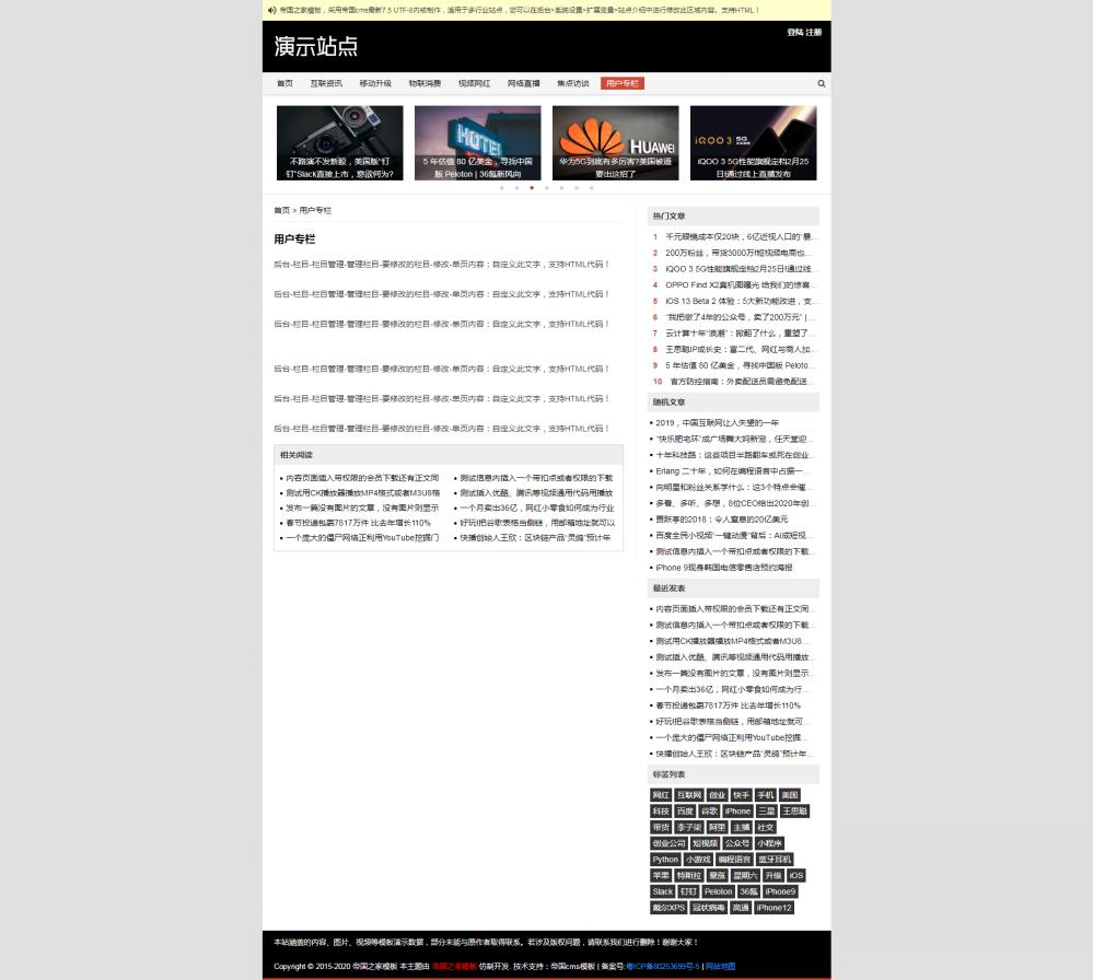 4栏目单页.png [DG-0153]响应式新闻资讯帝国cms模板 自适应文章博客帝国网站模板 新闻资讯 第4张