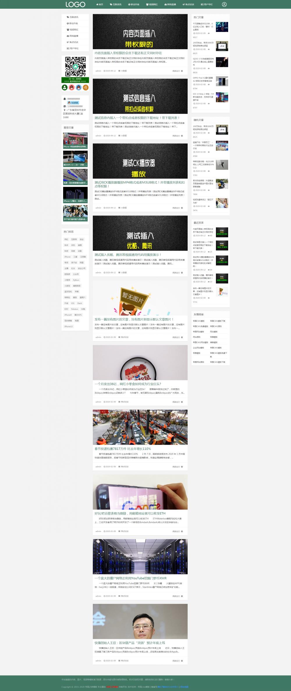 1网站首页.png [DG-0154]响应式三栏新闻帝国cms模板 自适应自媒体新闻帝国网站模板(一) 新闻资讯 第1张