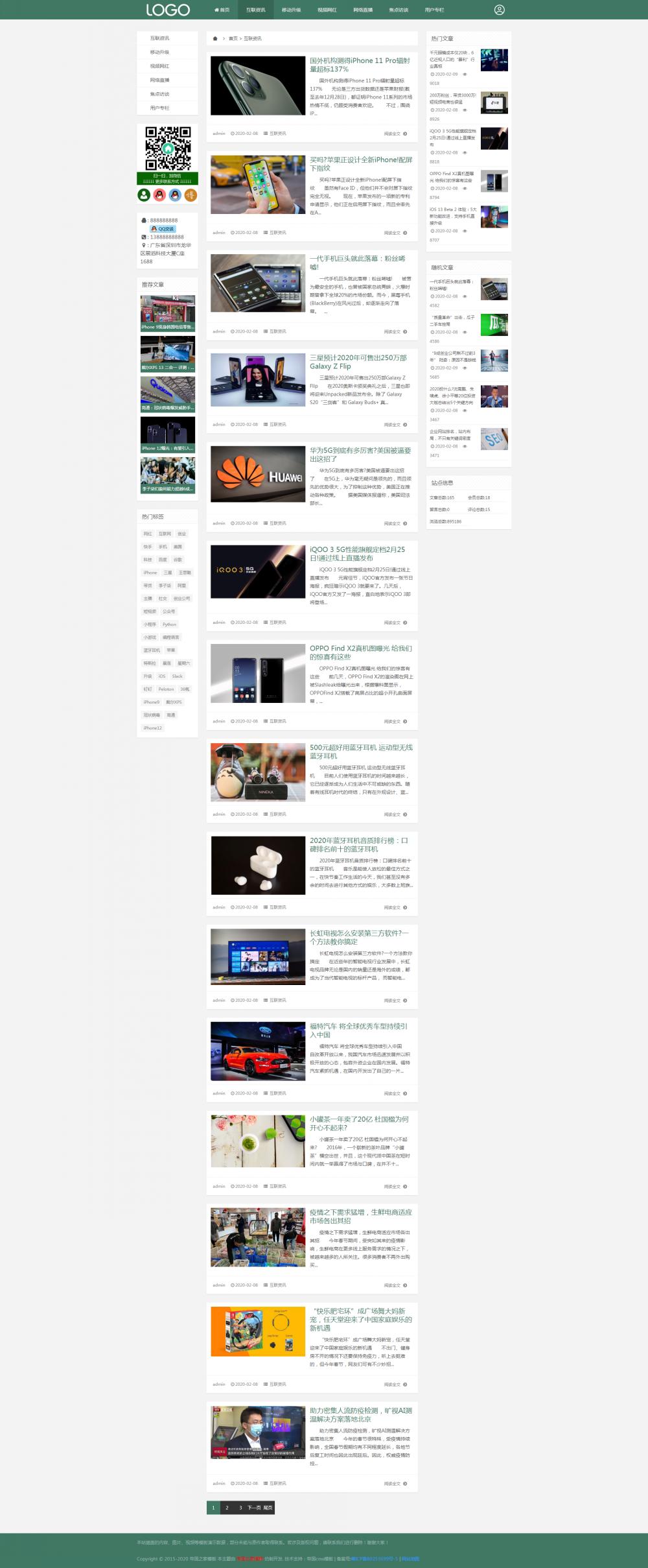 2新闻栏目页.png [DG-0154]响应式三栏新闻帝国cms模板 自适应自媒体新闻帝国网站模板(一) 新闻资讯 第2张