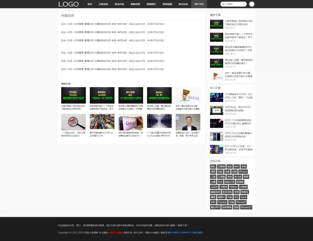 4栏目单页.png [DG-0157]响应式图片素材下载帝国cms模板 帝国cms自适应会员图片素材下载网站源码 图片素材下载 第4张