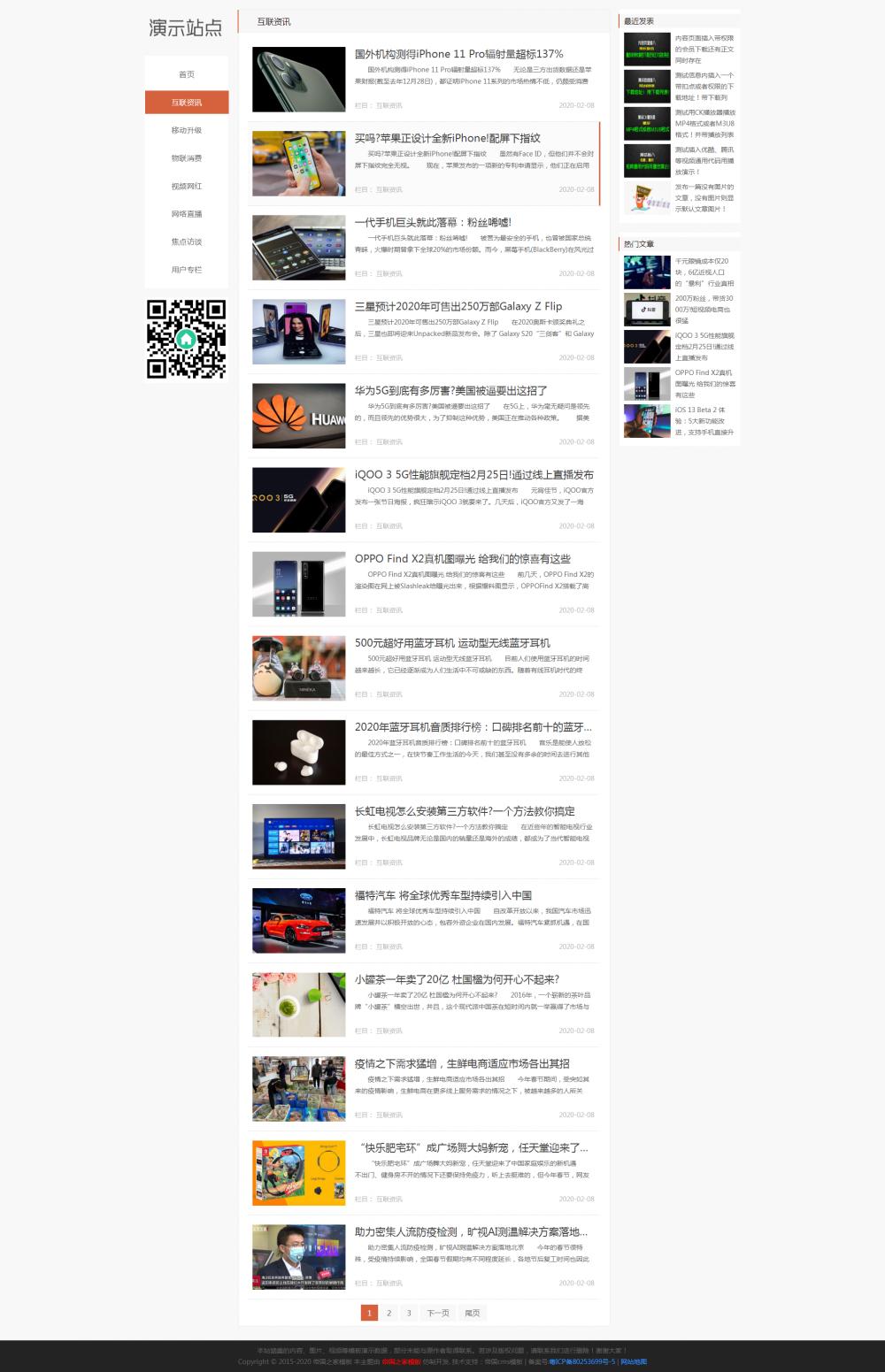 2新闻栏目页.png [DG-0159]响应式个人网站帝国cms模板 自适应个人博客帝国网站源码 博客文章 第2张